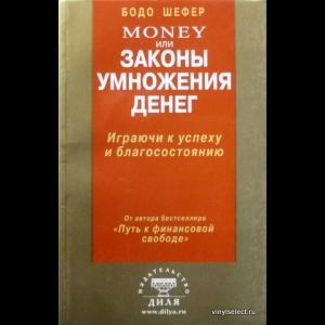 Бодо Шефер - Money, Или Законы Умножения Денег