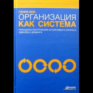 Генри Нив - Организация Как Система
