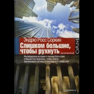 Эндрю Росс Соркин - Слишком Большие, Чтобы Рухнуть