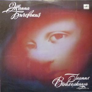 Жанна Бичевская - Жанна Бичевская (Export Edition)