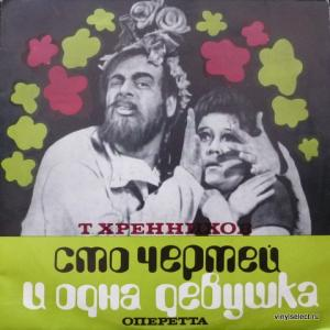 Тихон Хренников - Сто Чертей И Одна Девушка - Оперетта