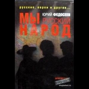 Михаил Юрьев - Мы - Русский Народ