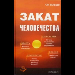 Сергей Вальцев - Закат Человечества
