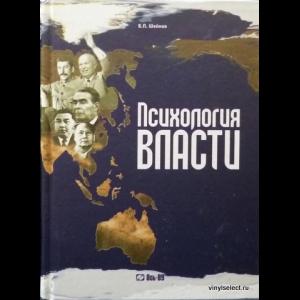 Виктор Шейнов - Психология Власти