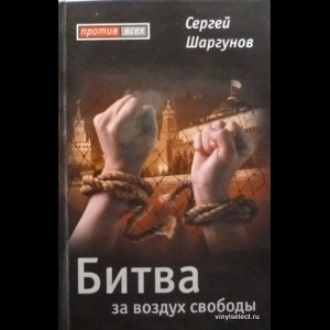 Сергей Шаргунов - Битва За Воздух Свободы