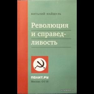 Виталий Найшуль - Революция И Справедливость