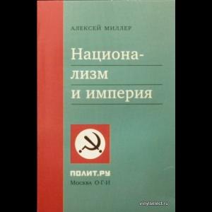 Алексей Миллер - Национализм И Империя