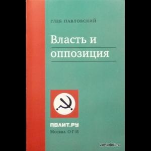 Глеб Павловский - Власть И Оппозиция