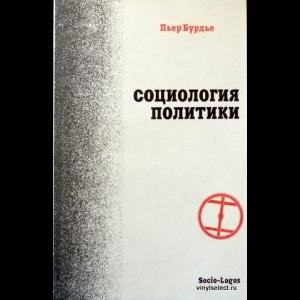 Пьер Бурдье - Социология Политики