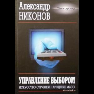 Александр Никонов - Управление Выбором. Искусство Стрижки Народных Масс