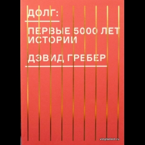 Дэвид Гребер - Долг. Первые 5000 Лет Истории