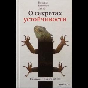 Нассим Николас Талеб - О Секретах Устойчивости. Прокрустово Ложе