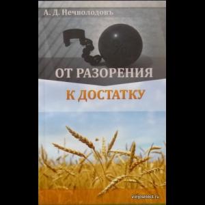 Александр Нечволодов - От Разорения К Достатку