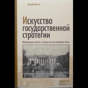 Джефф Малган - Искусство Государственной Стратегии