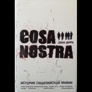Джон Дикки - Cosa Nostra. История Сицилийской Мафии