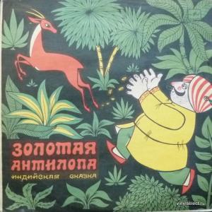 Золотая Антилопа - Индийская Сказка