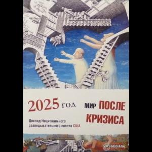 Глеб Павловский - Мир После Кризиса. 2025 год