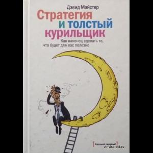Дэвид Майстер - Стратегия И Толстый Курильщик