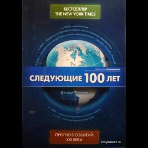 Джордж Фридман - Следующие 100 Лет: Прогноз Событий XXI века