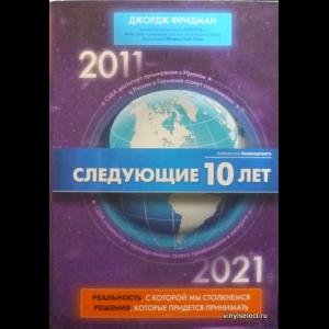 Джордж Фридман - Следующие 10 лет. 2011-2021