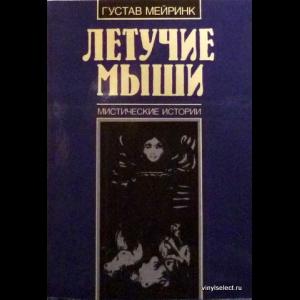 Густав Майринк - Летучие Мыши. Мистические Истории