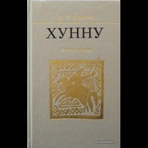 Лев Гумилев - Хунну. Степная Трилогия