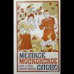 Евгений Иванов - Меткое Московское Слово