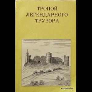 Владимир Косточкин - Тропой Легендарного Трувора