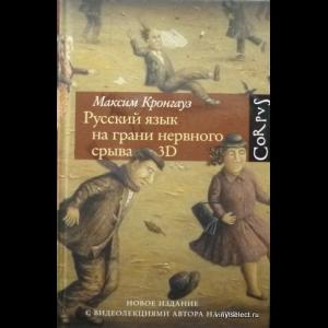 Максим Кронгауз - Русский Язык На Грани Нервного Срыва. 3D (+ CD-ROM)