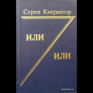 Серен Кьеркегор - Или - Или