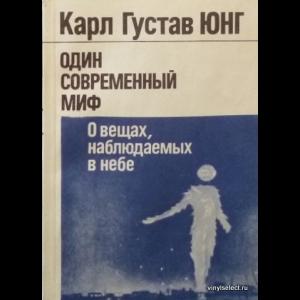 Карл Густав Юнг - Один Современный Миф