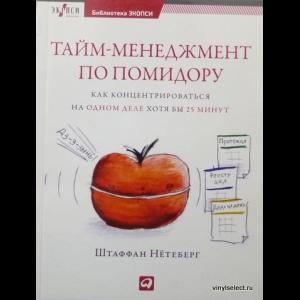 Штаффан Нетеберг - Тайм-Менеджмент По Помидору