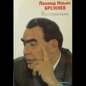 Леонид Брежнев - Воспоминания