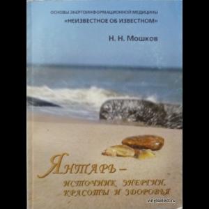 Николай Мошков - Янтарь – Источник Энергии, Красоты И Здоровья