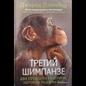 Джаред Даймонд - Третий Шимпанзе
