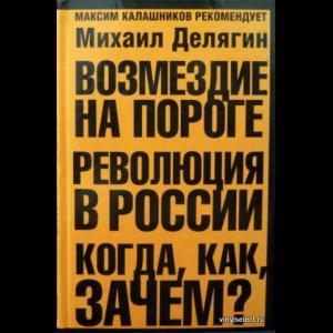 Михаил Делягин - Возмездие На Пороге. Революция В России. Когда, Как, Зачем?