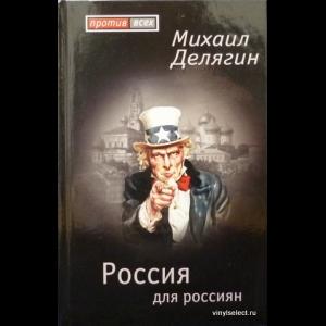 Михаил Делягин - Россия Для Россиян