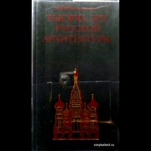 Андрей Иконников - Тысяча Лет Русской Архитектуры