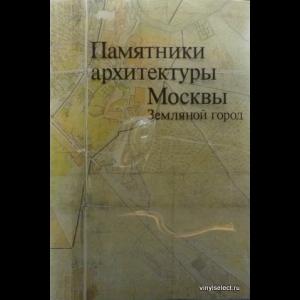 Глеб Макаревич - Памятники Архитектуры Москвы. Земляной Город