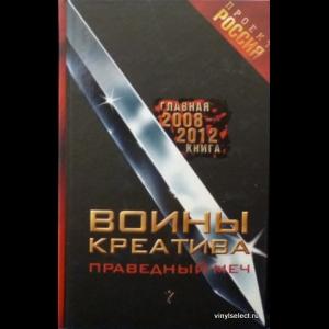 Неустановленный Автор - Воины Креатива. Главная Книга 2008-2012