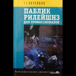 Георгий Почепцов - Паблик Рилейшнз Для Профессионалов