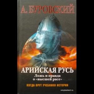 Андрей Буровский - Арийская Русь. Ложь И Правда О 'Высшей Расе'