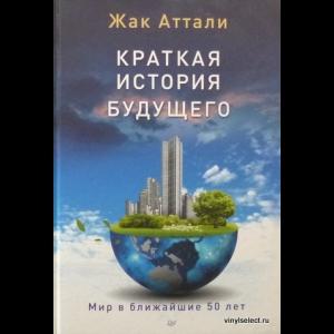Жак Аттали - Краткая История Будущего