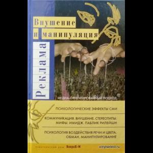 Даниил Райгородский - Реклама. Внушение И Манипуляция. Медиа-Ориентированный Подход