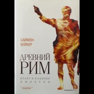 Саймон Бейкер - Древний Рим. Взлет И Падение Империи