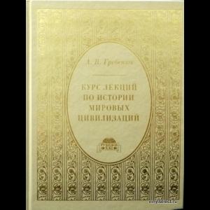 Андрей Гребенюк - Курс Лекций По Истории Мировых Цивилизаций. (Комплект Из 3 Книг)