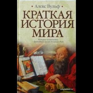 Алекс Вульф - Краткая История Мира