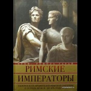 Ромола Гарай - Римские Императоры