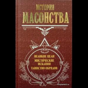Авторский Коллектив - История Масонства. Великие Цели. Мистические Искания. Таинство Обрядов
