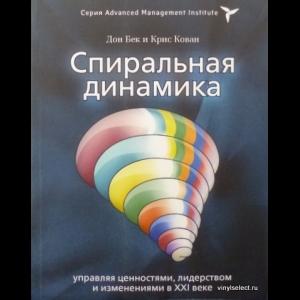 Дон Эдвард Бек, Кристофер К. Коуон - Спиральная Динамика